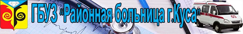 """ГБУЗ """"Районная больница г.Куса"""""""